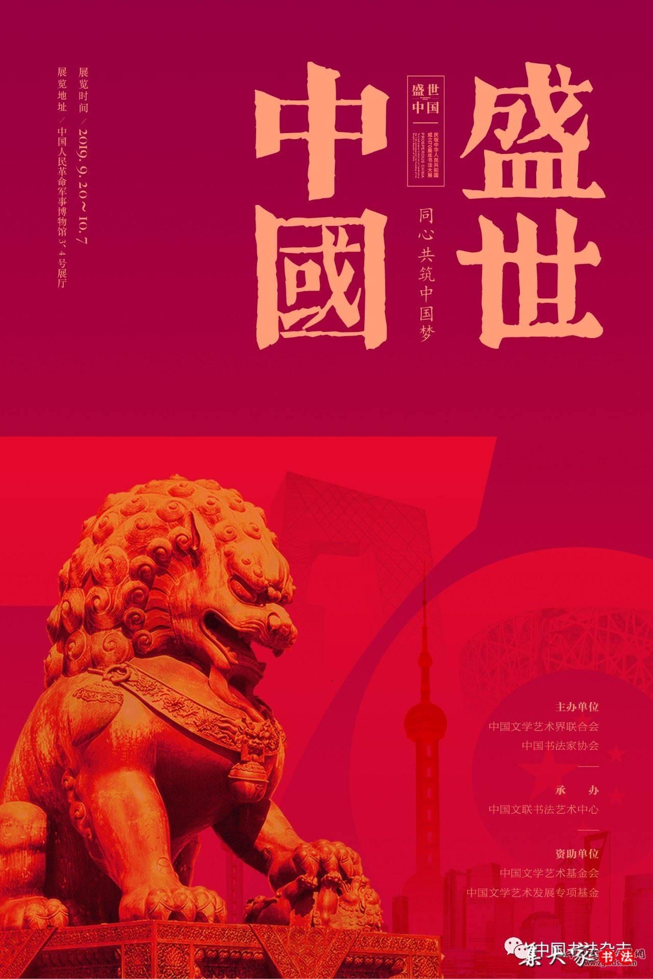展览预告 丨 盛世中国——庆祝中华人民共和国成立70周年书法大展