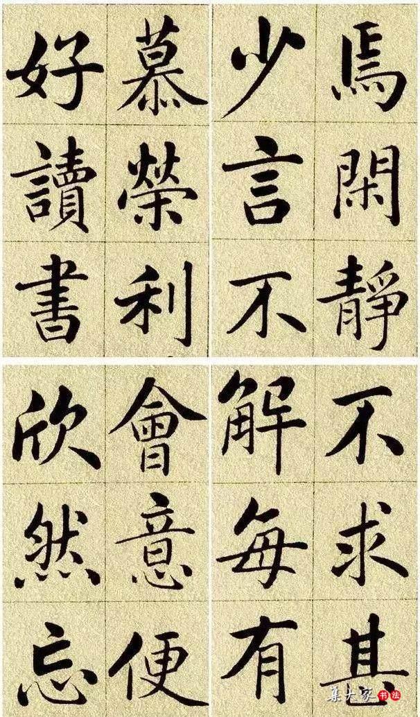 赵孟頫楷书《五柳先生传》彩版