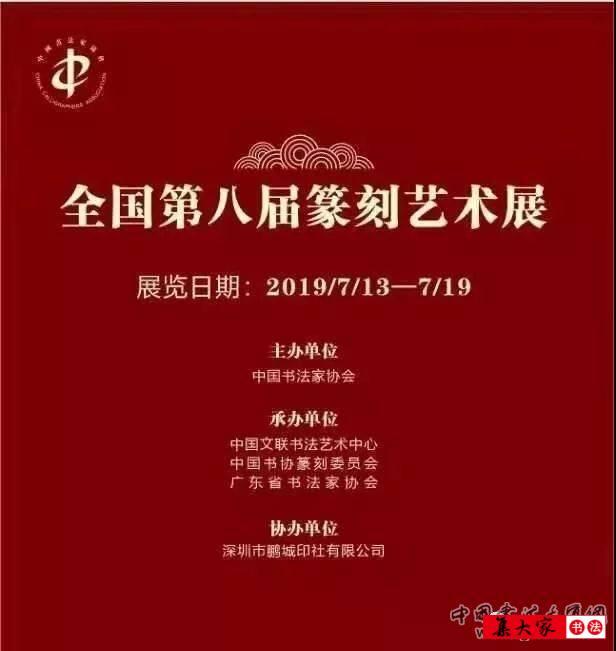 全国第八届篆刻艺术展在深圳开幕