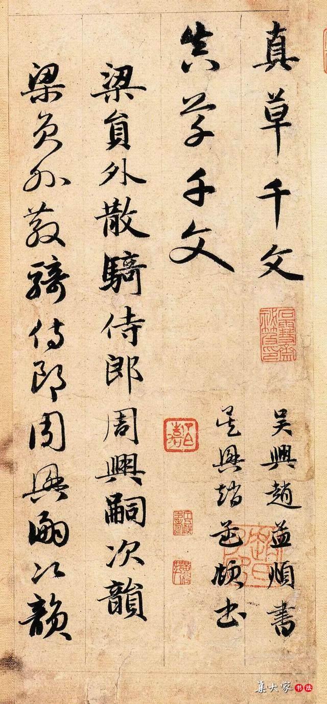 赵孟頫 真草千字文 高清对照版