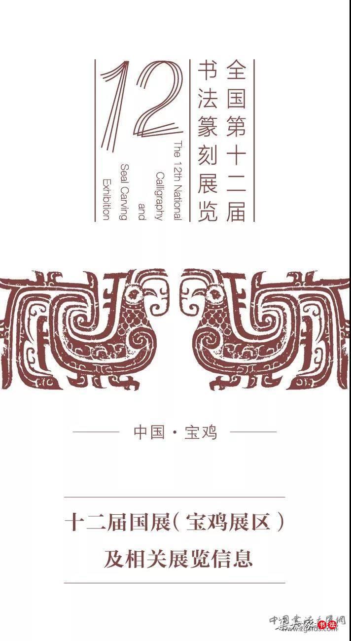 展讯丨全国第十二届书法篆刻展(行、草)即将在陕西宝鸡开幕