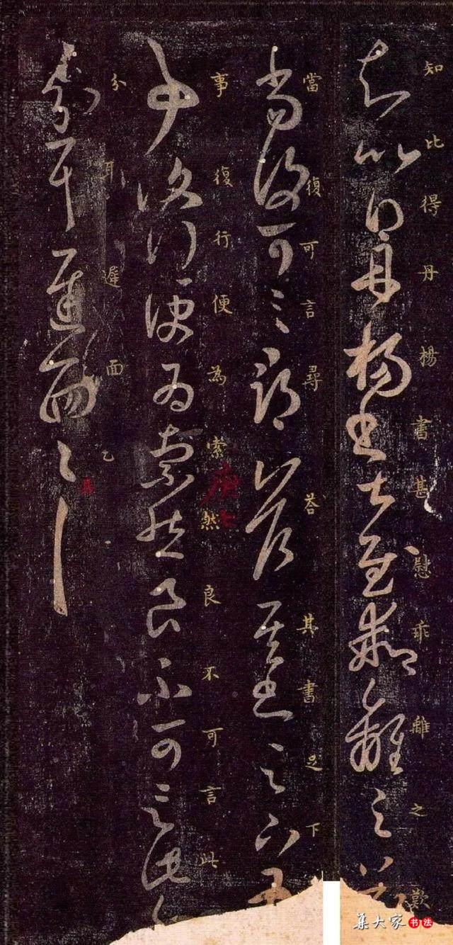王羲之草书《丹杨帖》