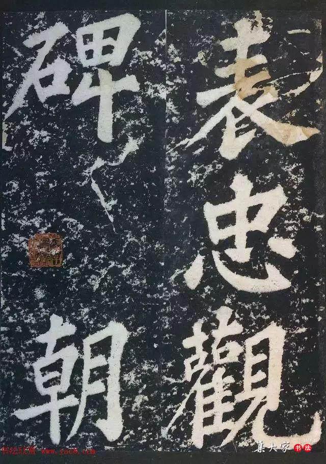 苏东坡43岁大字楷书《表忠观碑》,内刚外柔,风格清雄!