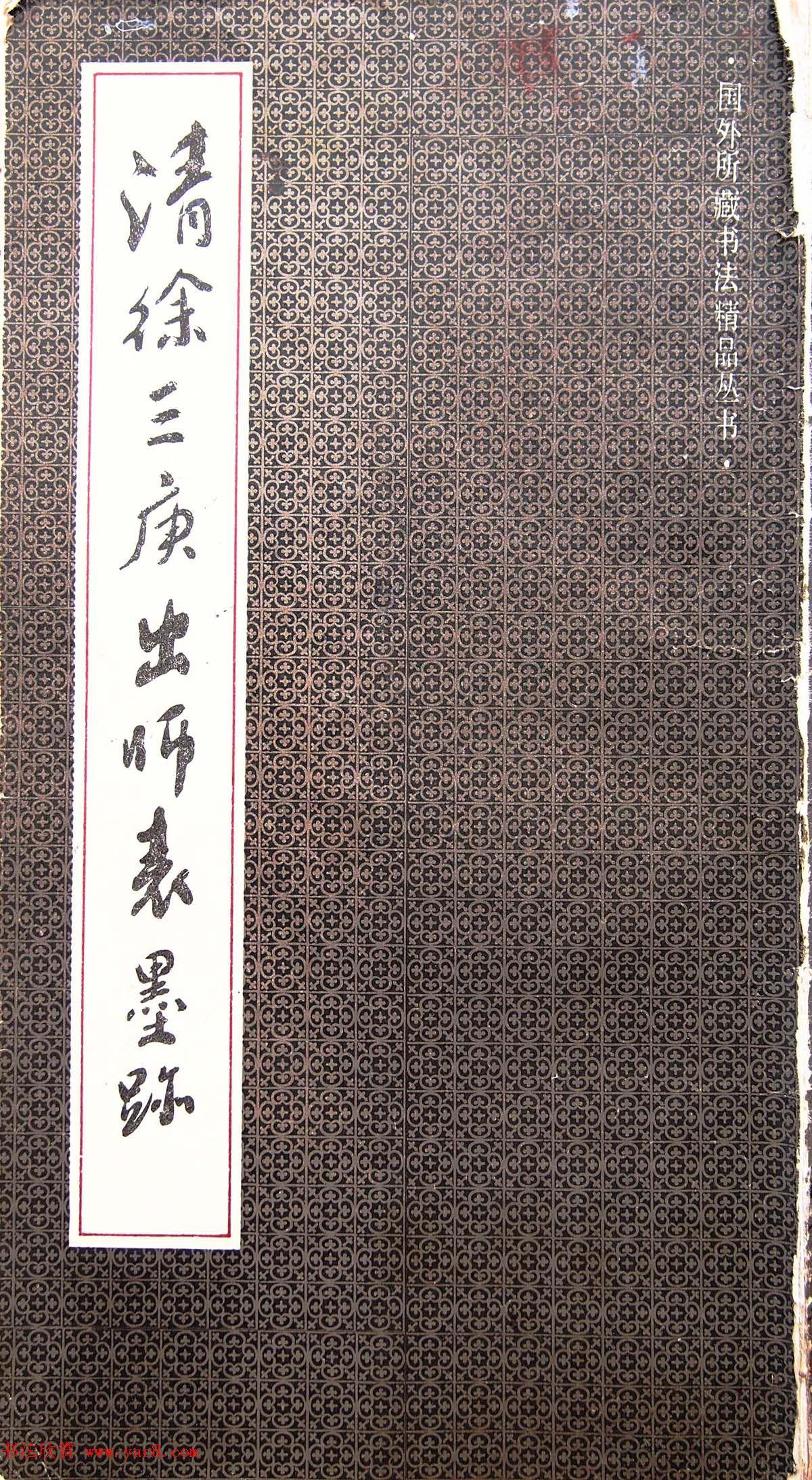 学习篆书的最好范本《清徐三庚出师表墨迹》