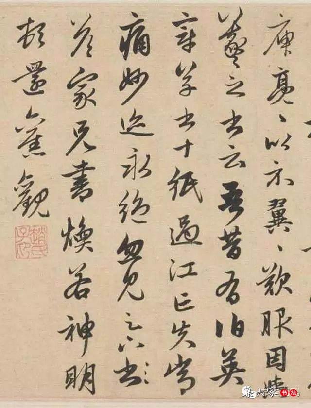 赵孟頫的行书《右军四事》