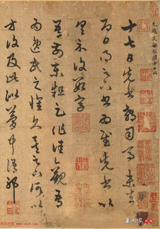 赵孟頫63岁临王羲草书《十七帖》
