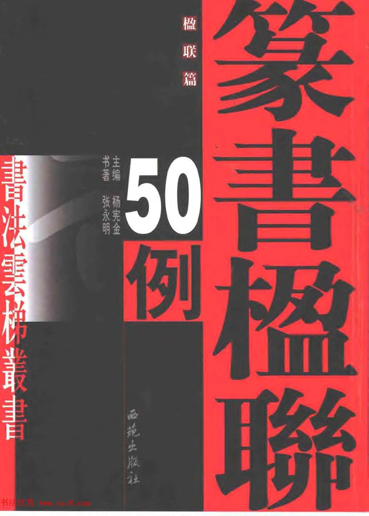 书法云梯丛书欣赏《张永明篆书楹联50例》