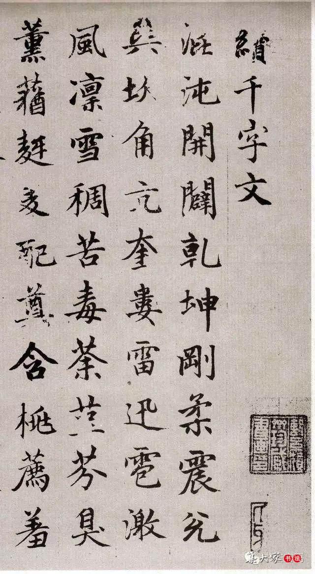 赵孟頫《续千字文卷》全本