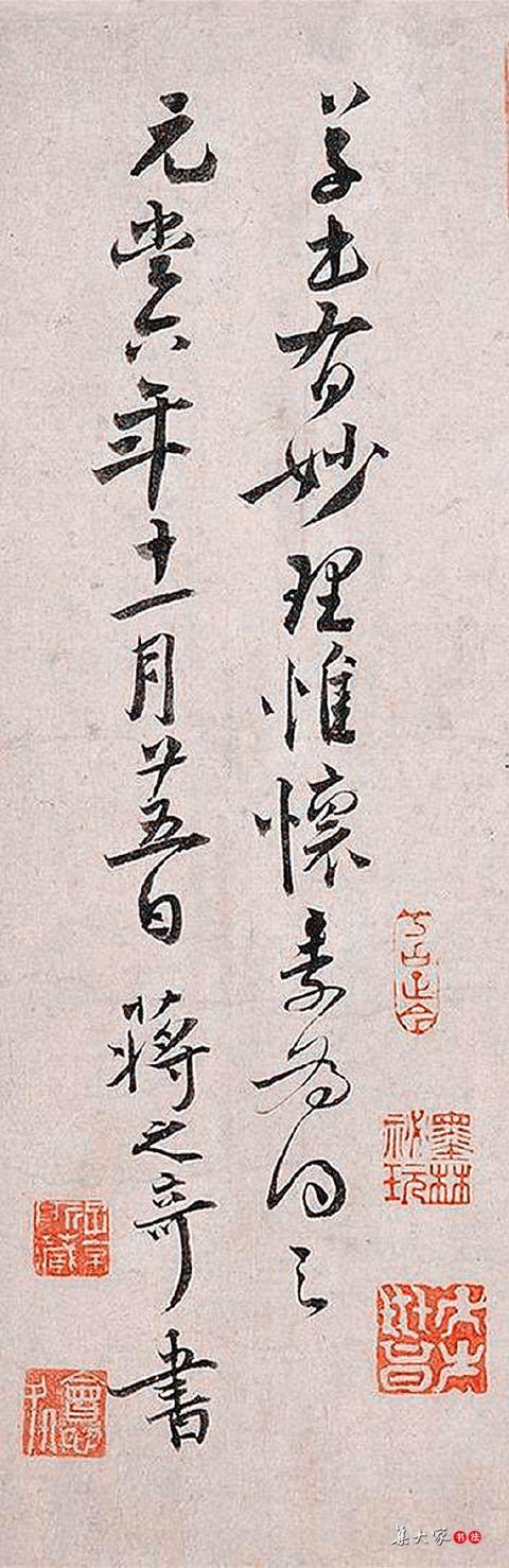 宋 蒋之奇的草书《跋怀素自叙帖》