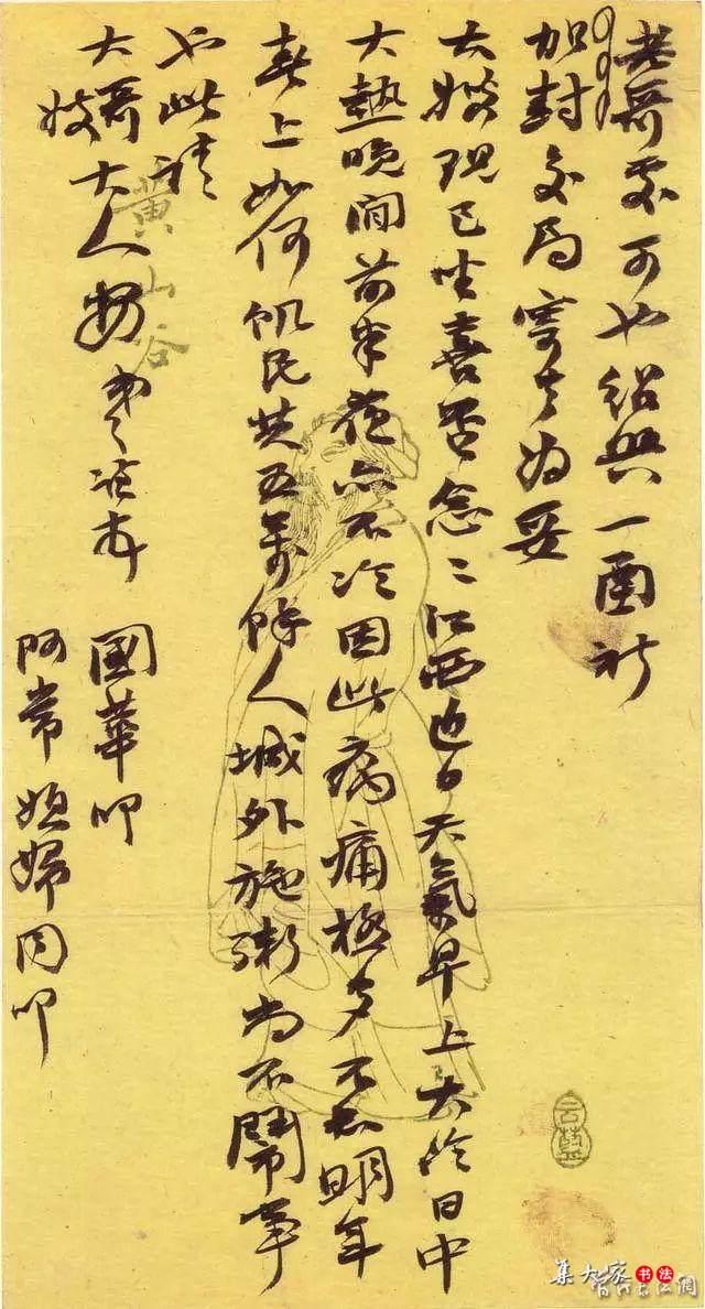 赵之谦《行书手札》,演绎出一套充满自然书写意趣的北碑笔法