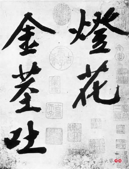 文征明78岁大字行书《灯花等诗卷》,黄庭坚的笔势