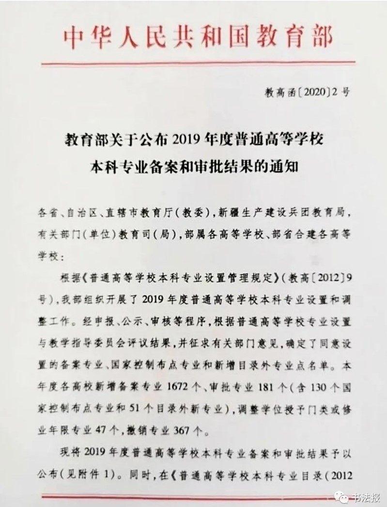 教育部公布2020新增书法专业院校名单