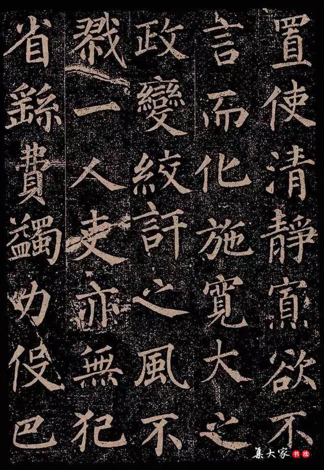 颜真卿保留最完好的一部楷书 ——《郭虚己墓志铭》