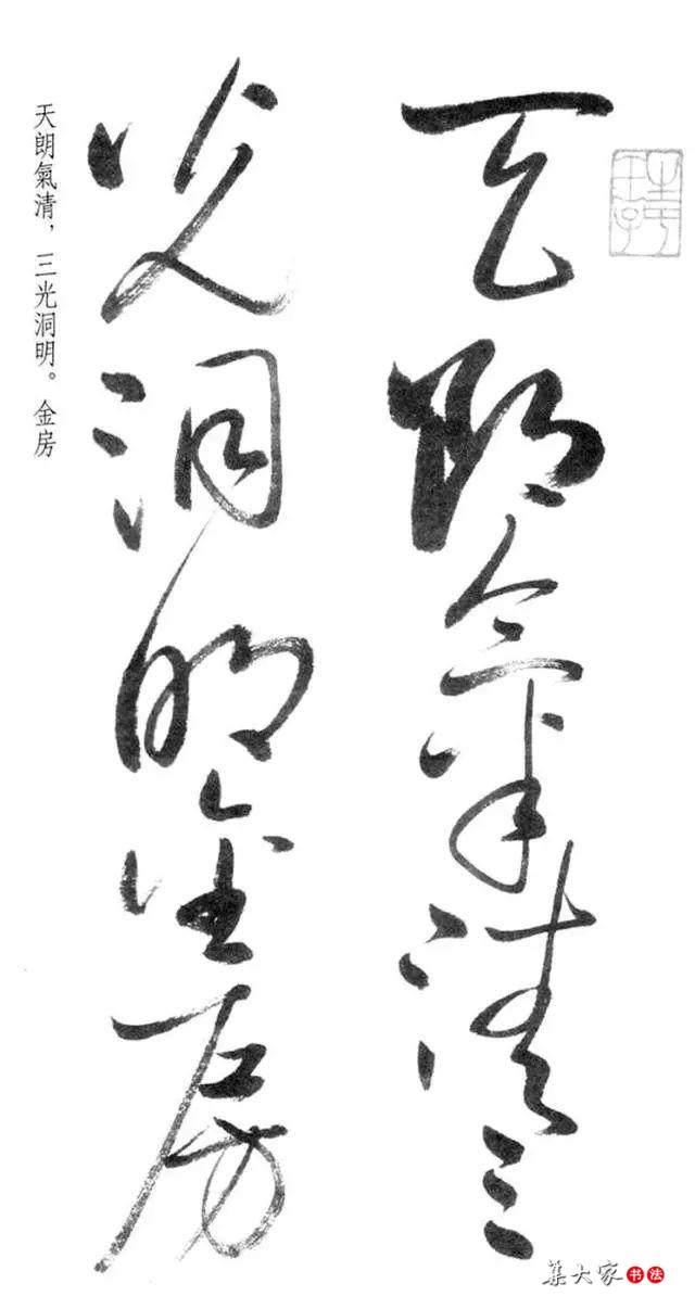 启功草书《临黄庭内景经》,不多见!