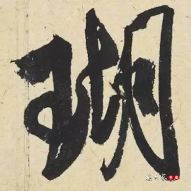 米芾痛快淋漓,欹纵变幻的最美的字,都在这里啊!