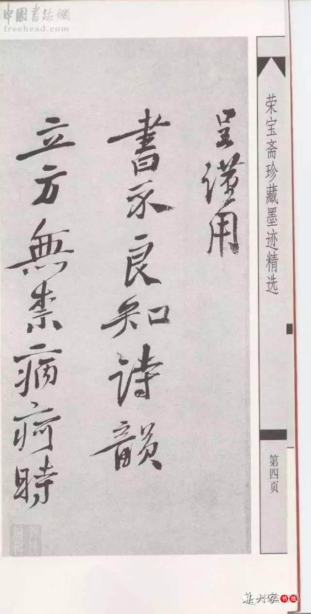 徐渭行书《捧读》,练的是黄山谷的笔法,似乎还有米芾的味道