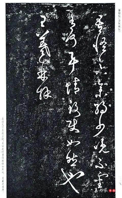 王羲之草书《参朝帖》
