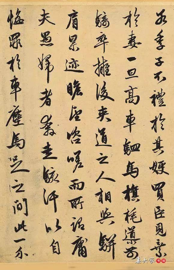 赵孟頫67岁写的《相州昼锦堂记》