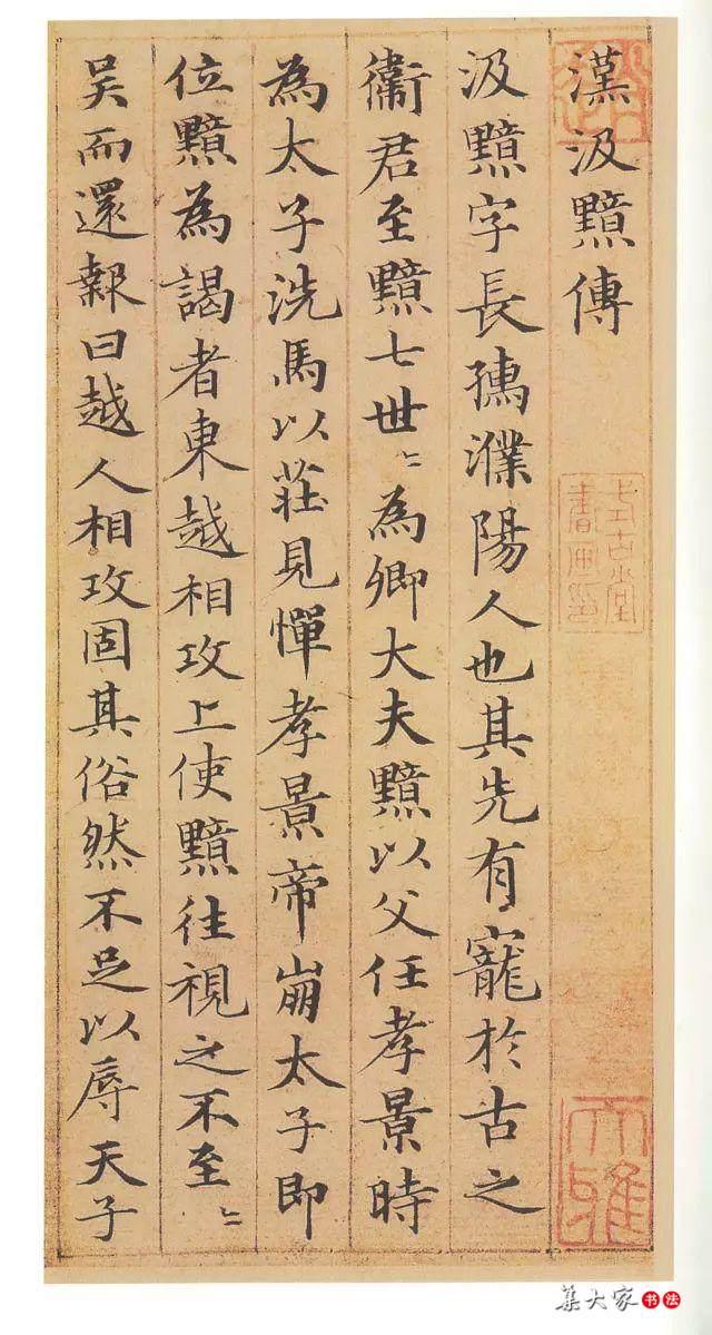 赵孟頫与文征明合写的小楷,值得珍藏!