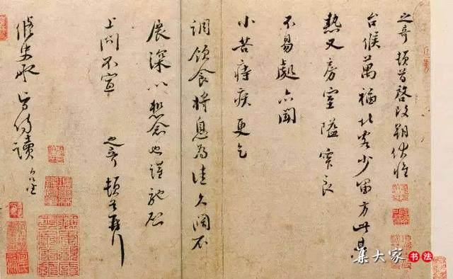 北宋蒋之奇《北客帖》,写给司马光的信札