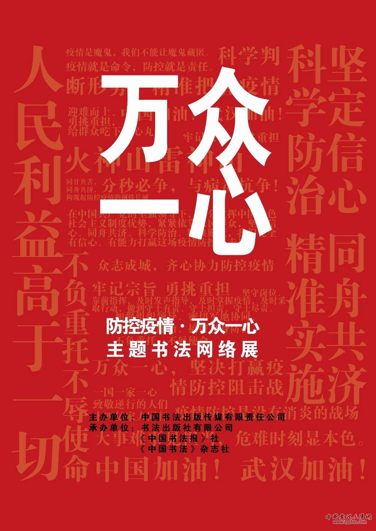 """""""防控疫情•万众一心""""主题书法网络展(三)"""