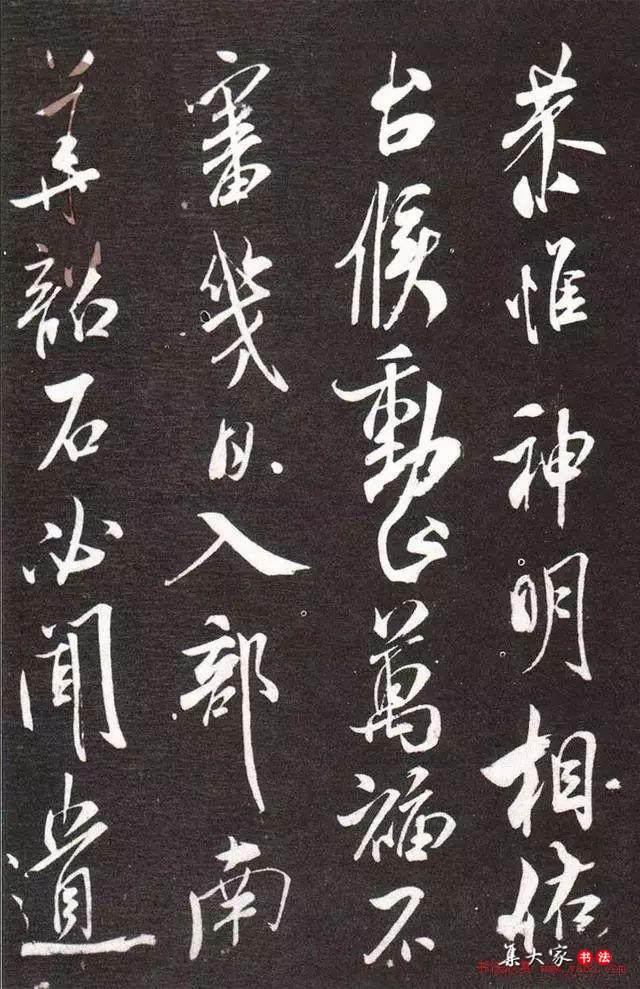 米芾致王涣之书札《经略帖》