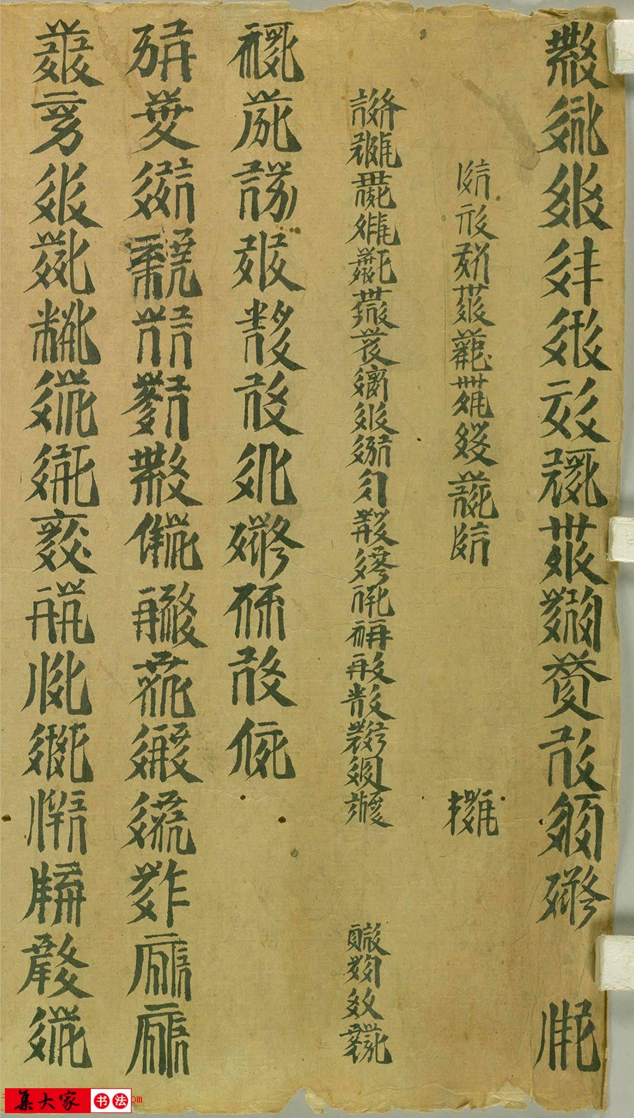 敦煌遗书《西夏文字写经卷》