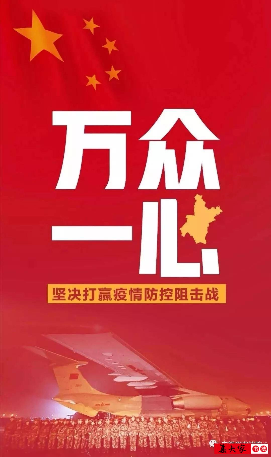 """""""防控疫情·你我同在""""安徽省书法院抗击新型冠状病毒主题书法作品展"""