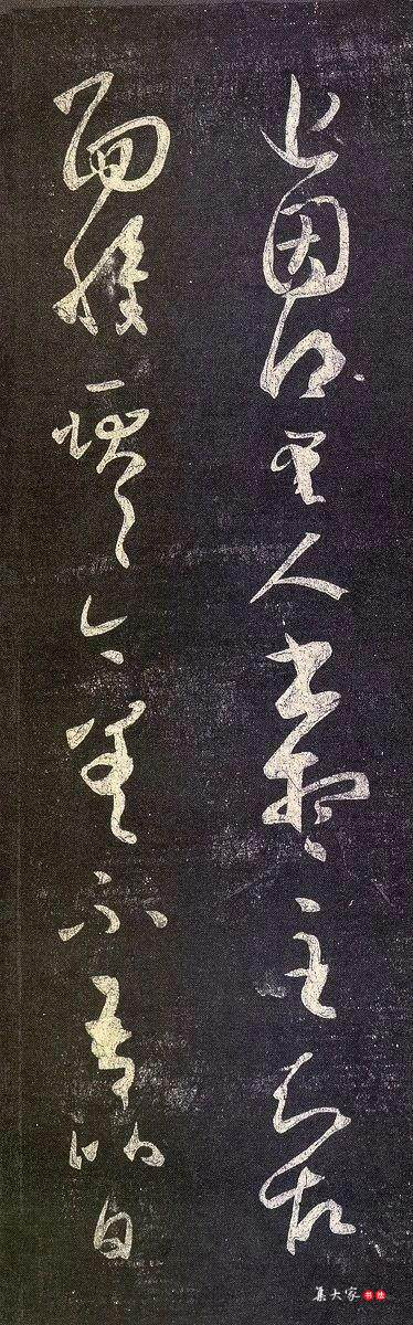 王羲之草书《里人帖》高清单字版