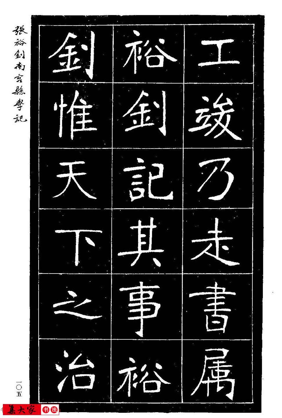 张裕钊楷书欣赏《重修南宫县学记》