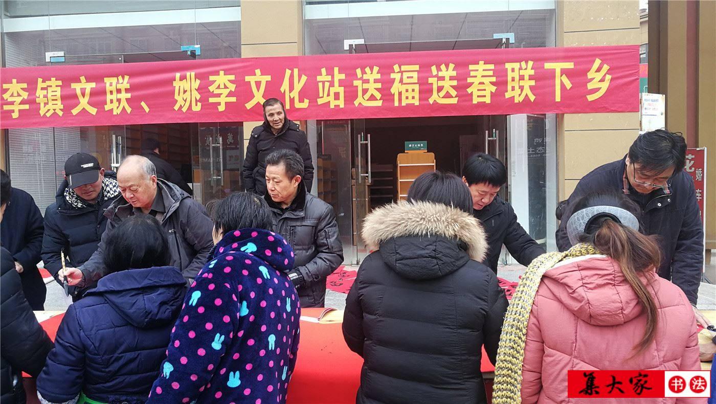 安徽省书法院携《我爱诗书画》栏目赴革命老区书赠春联和书法作品