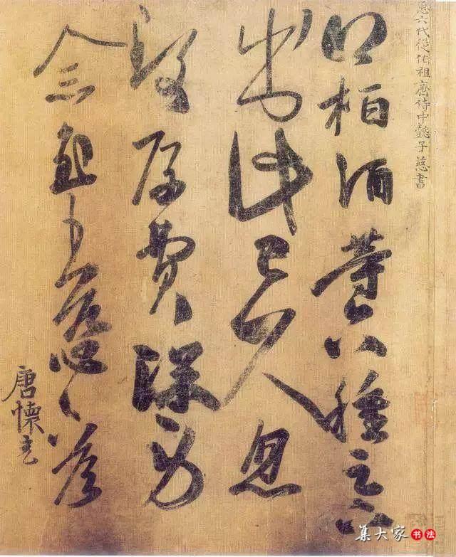 王慈草书《栢酒帖》《尊体安和帖》,使人联想到王献之的书风