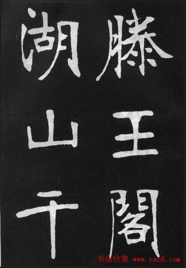 张裕钊楷书字帖《滕王阁碑》