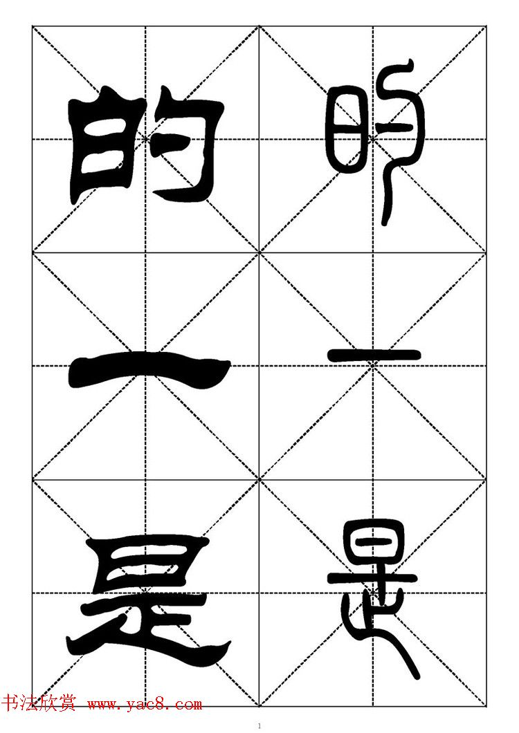 常用汉字-篆书隶书对照大字帖完全本