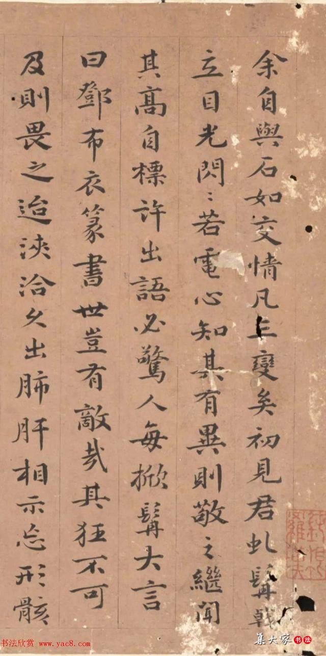 清代孙云桂楷书《完白山人传》