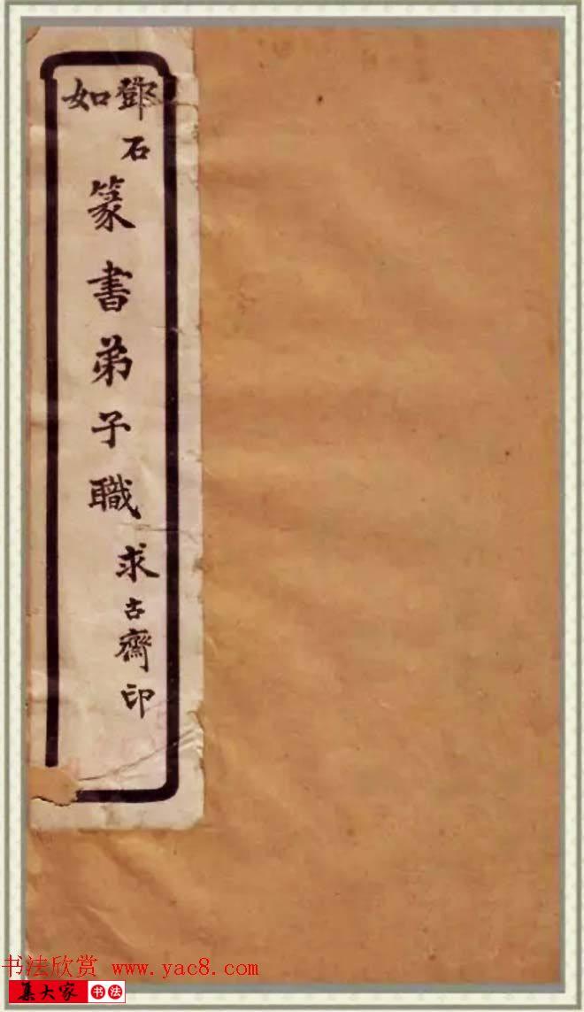 清代碑学大家邓石如62岁书法赏析《篆书弟子职》