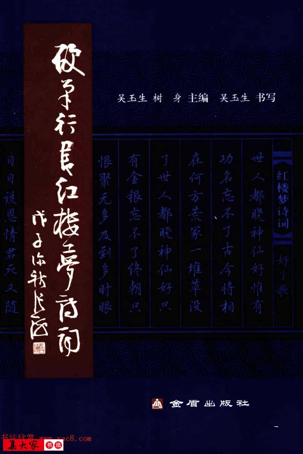 吴玉生钢笔字帖欣赏《硬笔行书红楼梦诗词》