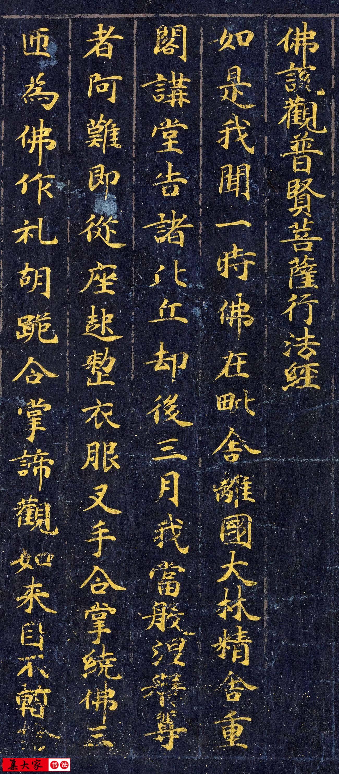 高清金字楷书《佛说观普贤菩萨行法经》