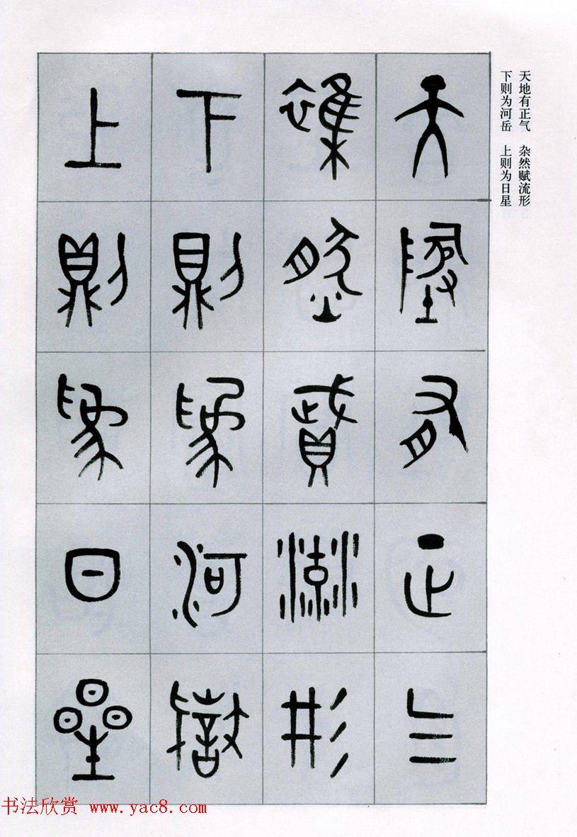 古文字学家商承祚金文书法字帖欣赏《正气歌》