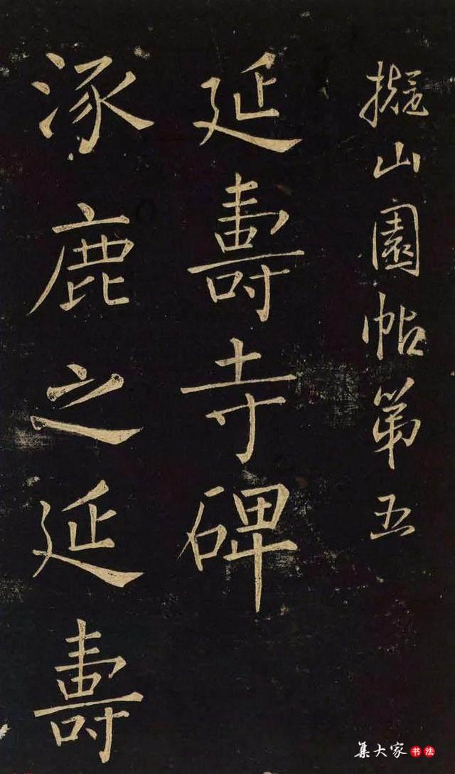 王铎《延寿寺碑》,瘦而不枯,紧而不密,劲健中透出淡雅平和