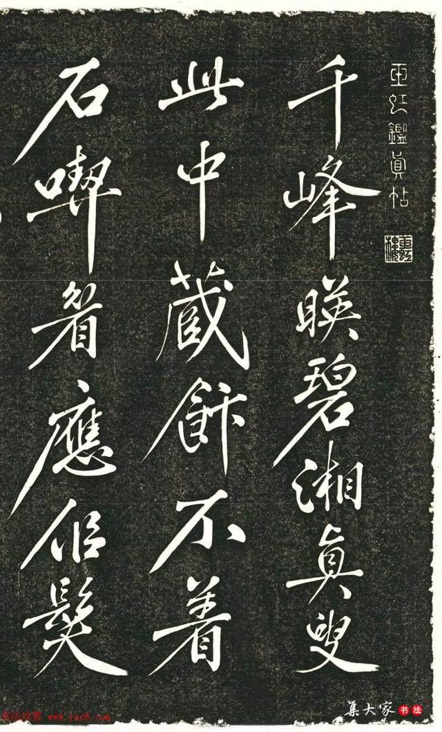 黄庭坚57岁行书《千峰诗》 ,高清字帖