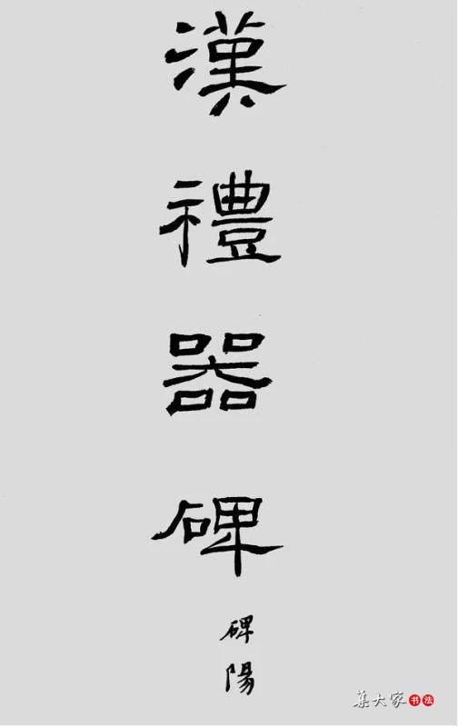 刘文华先生《礼器碑》