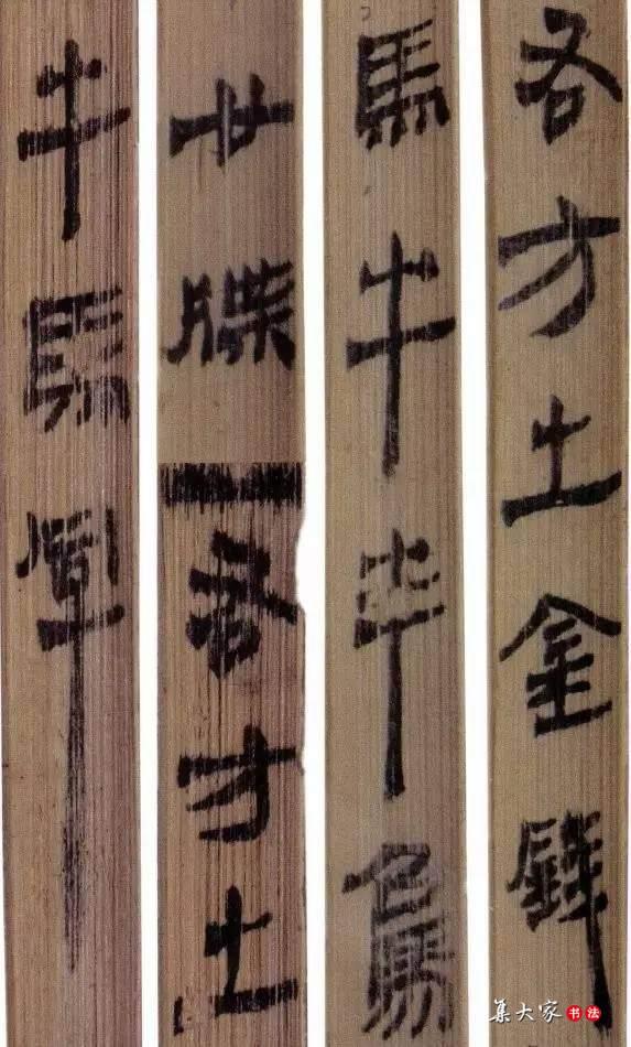 《马王堆汉墓医简》书法欣赏