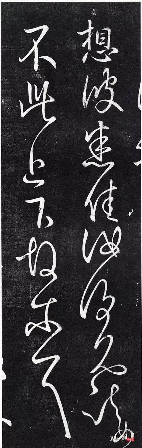 王羲之草书《想彼悉佳帖》