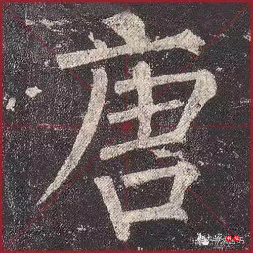 柳公权《玄秘塔》高清晰单字大字,银钩铁画动人心魄