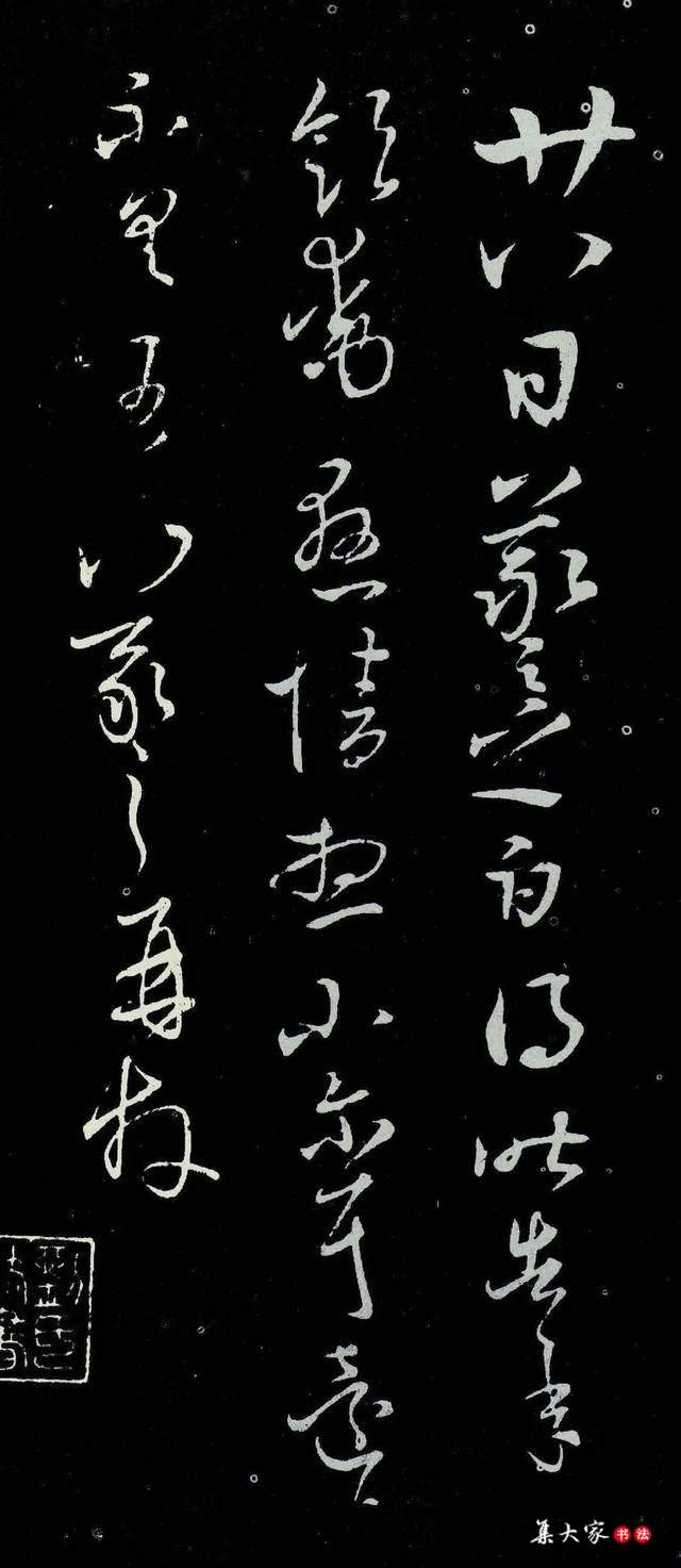王羲之草书《廿八日帖》