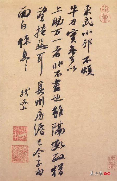 苏轼手札集合,让你一次看个够