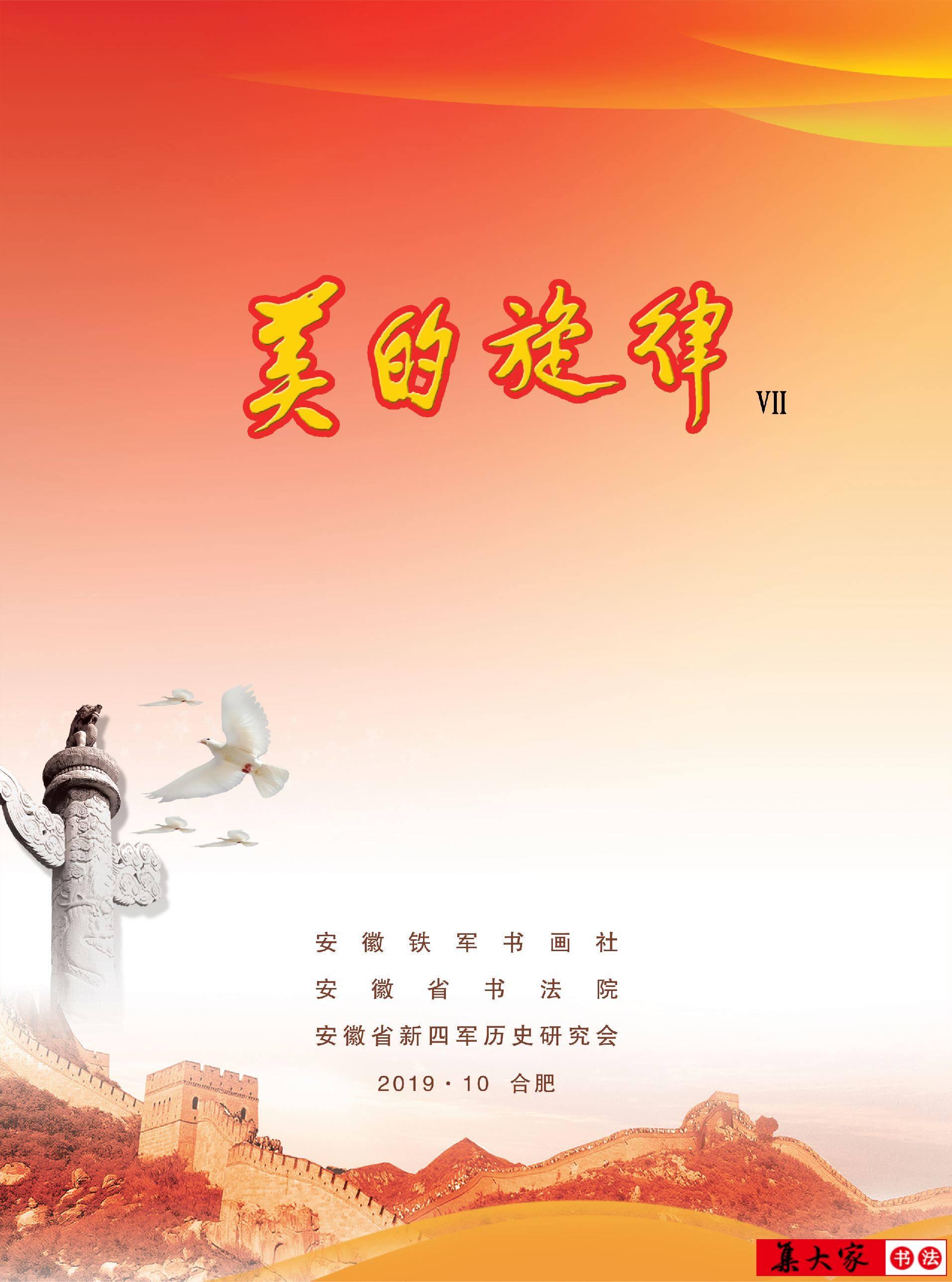 """""""《美的旋律VII》书画展""""今日在中国书法大厦隆重开幕"""