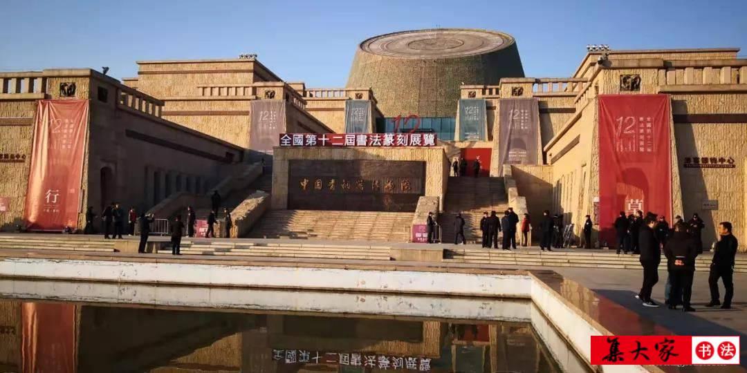 全国第十二届书法篆刻展(行书、草书)展在陕西宝鸡开幕