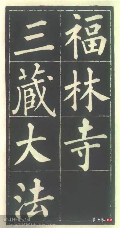 柳公权楷书《福林寺》